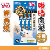 【預購熱銷中】CIAO啾嚕鰹魚燒肉泥-干貝4p【寶羅寵品】