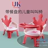 兒童餐椅 兒童餐椅嬰兒防摔學坐靠背座椅凳子寶寶吃飯餐盤椅家用卡通叫叫椅【快速出貨】