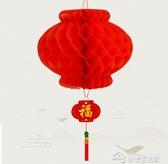 小燈籠掛飾新年元旦裝飾用品小紅燈籠春節年貨過年場景佈置紙燈籠YYP 夢想生活家