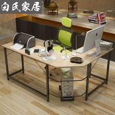 轉角辦公桌現代簡約拐角電腦桌家用台式轉角書桌L型雙人電腦桌子 全館免運