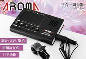 【小麥老師樂器館】 調音器 節拍器 電子三合一 送拾音夾 AROMA AMT-560【A32】烏克麗麗 吉他 小提琴