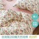 【eyah】台灣製200織精梳棉雙人床包枕套3件組-可愛小女人