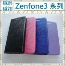 華碩 Zenfone3 5.5吋 5.2吋 Ultra 冰晶系列 皮套 手機套 內軟殼 磁扣 支架 插卡 商務款 保護套