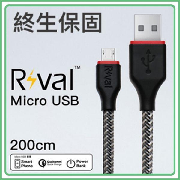 好舖・好物➸Rival 終身保固 Micro USB 200cm 超耐折 編織 閃電快充 充電線 傳輸線 可達3A 支援 QC2.0 3.0