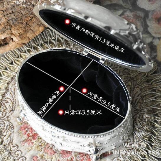 歐風首飾收納盒 不生鏽 放雜物耳環項鍊飾品