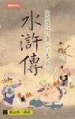 二手書博民逛書店 《英雄好漢的本色:水滸傳》 R2Y ISBN:9571333689│蔡志忠/漫畫