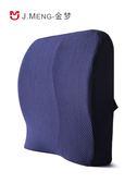記憶棉靠墊辦公室護腰墊腰枕汽車座椅腰靠靠枕椅子靠背墊腰墊     極有家