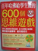 【書寶二手書T8/科學_POG】百年哈佛給學生做的600個思維遊戲_黎娜