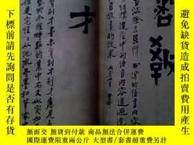 二手書博民逛書店罕見黃綺論書款跋(豎排版)12751 黃綺 河南美術出版社 出版