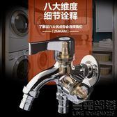 全銅洗衣機水龍頭 雙用單冷拖把池用自動快開水龍頭一進二出【萊爾富免運】