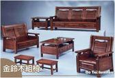 【德泰傢俱工廠】金鈴木全實木沙發椅 【 1+2+3+大小茶几+腳椅*2】A990-668