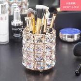 歐式水晶化妝刷收納筒桌面梳妝台美妝刷子眉筆收納盒筆刷桶置物架 麻吉部落