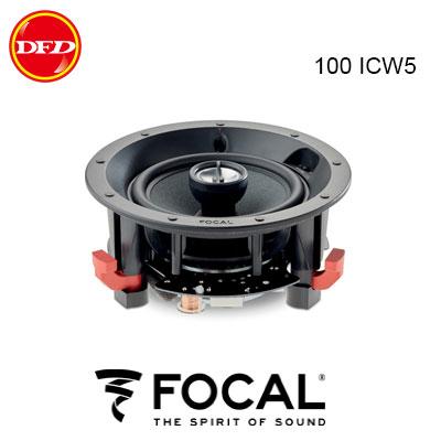 法國 Focal 100 Series系列 100 ICW5 崁入式喇叭 公司貨 (單支)