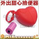 ◆MIX米克斯◆LEODOG.外出用可愛甜心造型撿便器