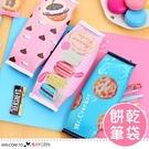 韓國創意甜點仿真筆帶 文具 收納袋...