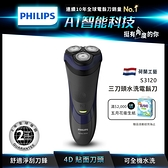 [送桌曆+滿額送]飛利浦 S3120三刀頭水洗電動刮鬍刀 /電鬍刀 荷蘭製 免運費