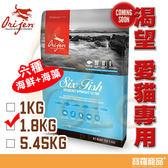 Orijen 渴望貓(六種鮮魚+海藻) 1.8kg【寶羅寵品】