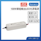 明緯 100W單組輸出LED光源電源(LPV-100-12)