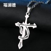 項錬男鈦鋼十二星座十字架吊墜簡約個性潮人學生韓版霸氣飾品禮物·9號潮人館
