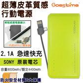 Goestime DP612 8000 BSMI認證 極薄雙頭 行動電源 SONY LED 電量顯示/Apple/安卓/旅充/寶可夢 Pokemon 抓寶利器