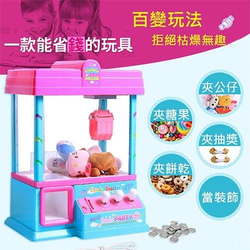 【Love Shop】USB兒童抓娃娃機 迷你夾娃娃機 夾公仔電動投幣 遊戲機玩具/生日禮物/送禮小物/玩具