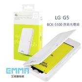 現貨 全新【拆封福利品】展示品 LG G5 BCK-5100 原廠 複合式 電池 充電組