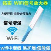 無線wifi信號放大器USB路由中繼網絡增強擴展器穿墻擴大 概念3C旗艦店