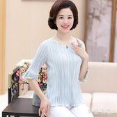 女裝中袖上衣大碼雪紡T恤衫寬鬆媽媽裝打底衫 EY4206『東京衣社』