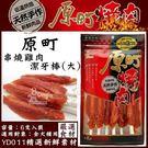 *WANG*原町燒肉《串燒雞肉潔牙棒(大)》寵物零食180g 【YD-011】/狗零食