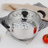 湯鍋不銹鋼小蒸鍋家用1層2層加厚蒸籠蒸煮鍋鍋具燃氣電磁爐煤氣灶【果果新品】