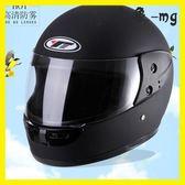 保暖全覆式摩托車機車安全帽帶圍脖防霧鏡片安全帽