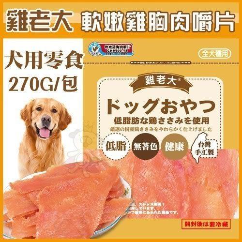 *King Wang*【超值包】雞老大《軟嫩雞胸肉嚼片》270G/包 犬用零食【CHP400-11】