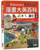 漫畫大英百科【人體醫學5】:演化