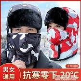 帽子男冬季騎車防風保暖護耳護脖戶外棉帽女防寒加絨加厚雷鋒帽 名購新品