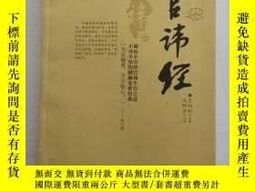 二手書博民逛書店罕見官諱經10192 (明)王陽明原著 華文出版社 ISBN:9