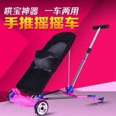 嬰兒手推車搖椅兒童安撫搖床哄娃睡哄寶神器新生兒搖椅四輪嬰兒車igo『韓女王』