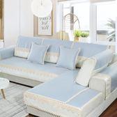 沙髮墊夏季坐墊布藝沙髮套冰絲防滑涼席歐式全蓋沙髮罩全包-享家生活館 IGO