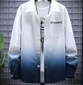 男士外套 漸變白色長袖襯衫男士休閒港風日系帥氣dk制服襯衣韓版潮流外套男