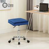 E-home Keon科恩可調式多功能絨布化妝椅凳 兩色可選藍色