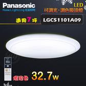國際牌 【LGC51101A09】LED遙控吸頂燈 無框 7坪 燈泡色
