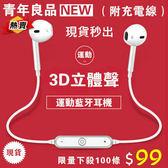 【現貨】藍芽耳機 運動4.1身歷聲無線耳塞式外貿爆款藍芽耳機