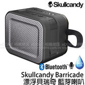 Skullcandy 潮牌骷髏 Barricade 漂浮貝瑞奇 藍芽喇叭 黑灰色 (24期0利率 免運) S7PCW-J582 防水藍芽音響