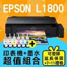 【印表機+墨水延長保固組】EPSON L1800 原廠A3無邊列印連續供墨印表機+T6731~T6736 原廠墨水組
