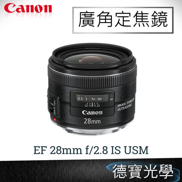 Canon EF 28mm f/2.8 IS USM  總代理公司貨  德寶光學
