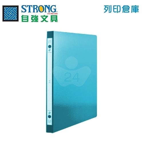 STRONG 自強202 環保中間強力夾-藍 1本