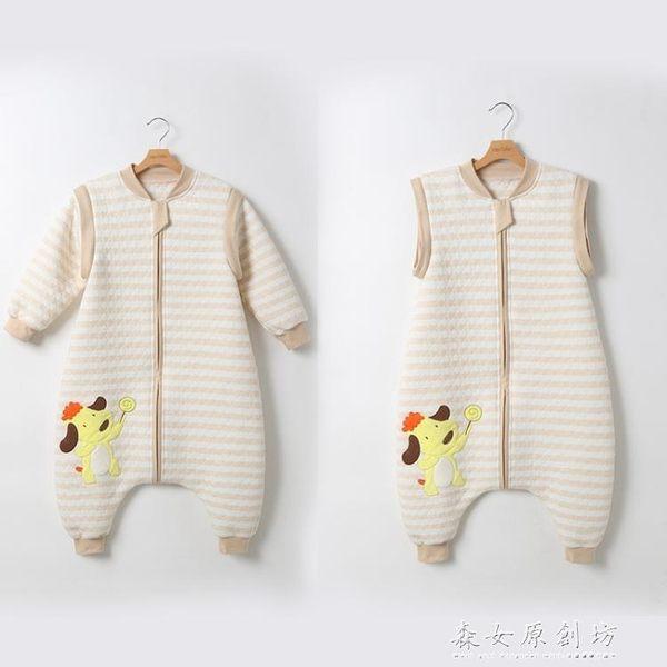 睡袋嬰兒春秋夏季單層天然彩棉純棉全棉寶寶分腿兒童空氣棉防踢被森女原創坊