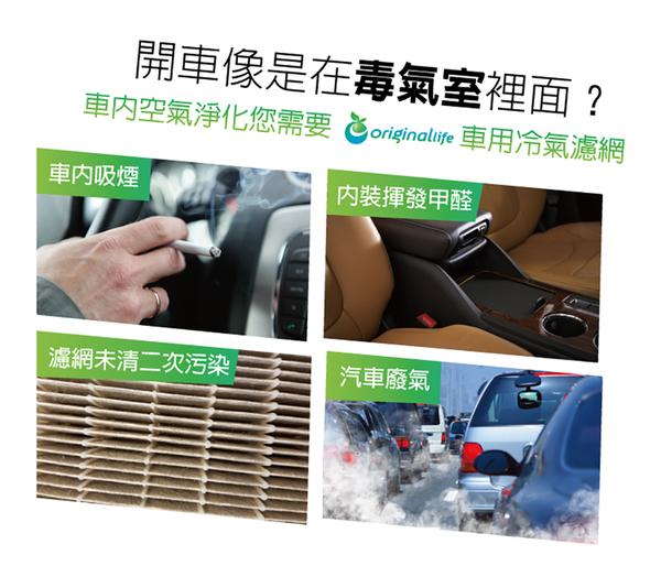 福特Ford Focus (Import) 車用冷氣空氣淨化濾網【Original Life】可除味 / 長效可水洗