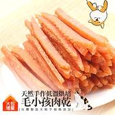 現貨! 臺灣製造 狗狗的天然零食 手作低溫烘培 大包增量毛小孩肉乾