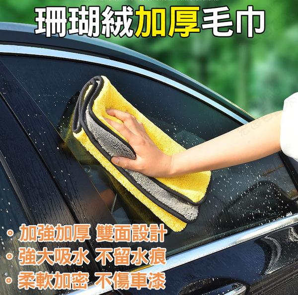 珊瑚絨加厚毛巾 超吸水不脫毛 不掉色 超柔軟 抹布 擦車布 洗車布 清潔布 擦手巾 吸水巾【H80804】