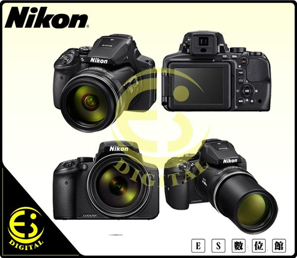 ES數位 Nikon P900 83x高倍望遠 數位相機 巨砲 類單眼相機 NFC WIFI GPS 防手震 翻轉螢幕